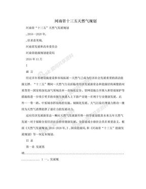 河南省十三五天然气规划.doc