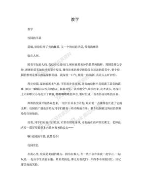 人教版四年级语文下册1~8单元作文.doc