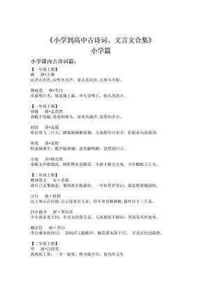 小学到高中古诗词文言文大全.doc