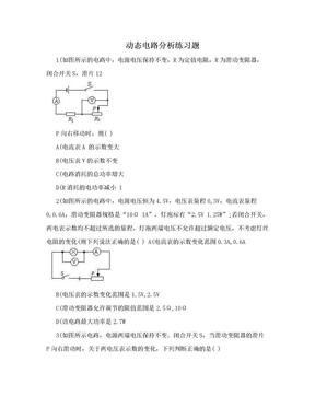 动态电路分析练习题.doc