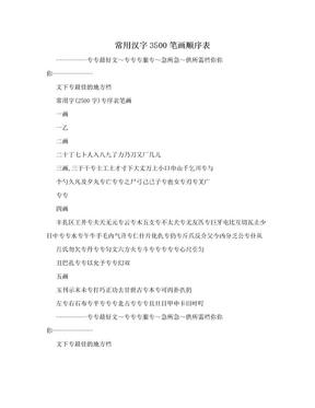 常用汉字3500笔画顺序表.doc