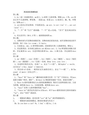 英语语法基础知识(1).doc