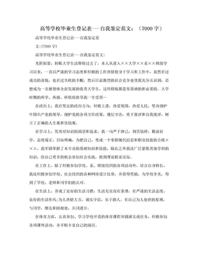 高等学校毕业生登记表---自我鉴定范文:(7000字).doc