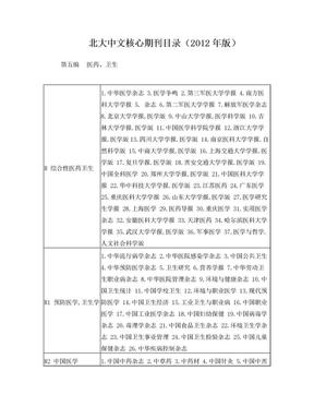 北大中文核心期刊医学类目录(2012年版).doc