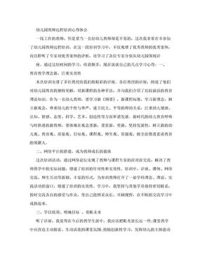 幼儿园教师远程培训心得体会.doc