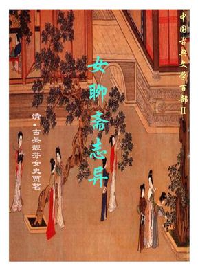 女聊斋志异古吴靓芬女史贾茗 辑.PDF