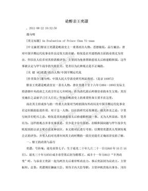 论醇亲王奕譞.doc