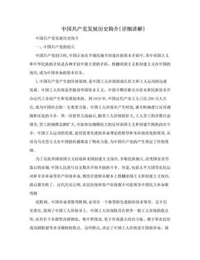 中国共产党发展历史简介[详细讲解].doc