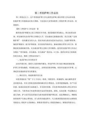 第三季度护理工作总结.doc