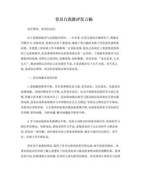 党员自我批评发言稿.doc