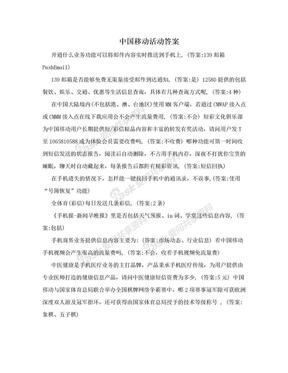 中国移动活动答案.doc