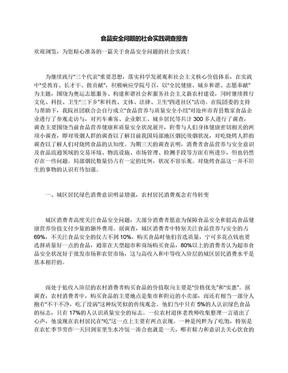 食品安全问题的社会实践调查报告.docx