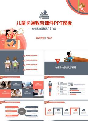 粉灰色简约卡通使用教育教学课件PPT模板.pptx