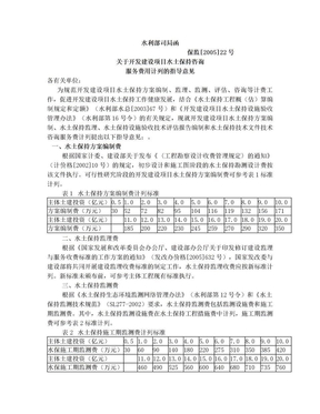 水土保持(22号文).doc