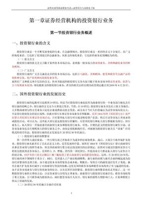 证券发行与承销教材(2011版电子书).doc