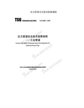 压力管道安全技术监察规程.doc