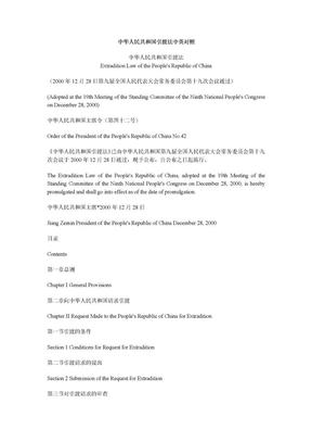 中华人民共和国引渡法中英对照.doc