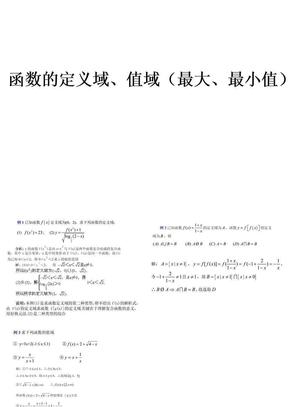 函数的定义域值域.ppt