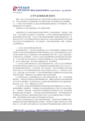 大学生政治论文:大学生思想政治教育研究.doc