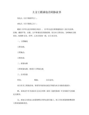 土方工程承包合同协议书.doc