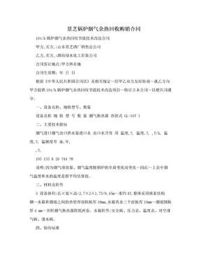 景芝锅炉烟气余热回收购销合同.doc