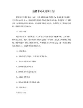 胶轮车司机培训计划安排.doc