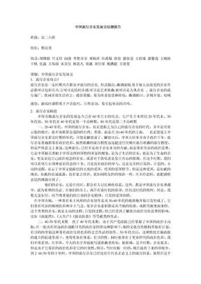 中国流行音乐发展史结题报告.doc
