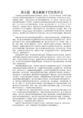 基督教宏道书籍基督教历代名著集成路 德 选 集 (上)第五篇.doc