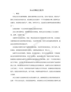 BtoB网站方案书.doc