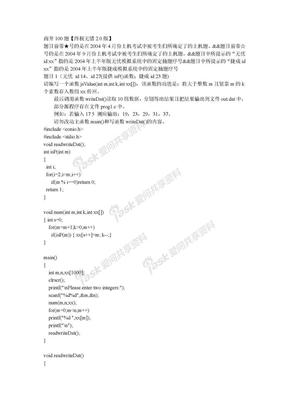 计算机三级上机题(南开100最简可打印版).doc