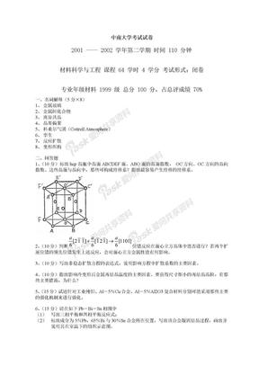材料科学基础考试试卷.doc