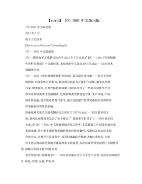 【word】 IPC-1601中文版出版.doc