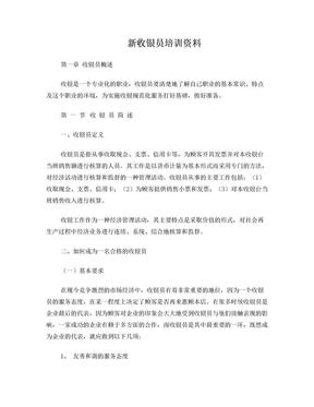 新收银员培训资料[1].doc
