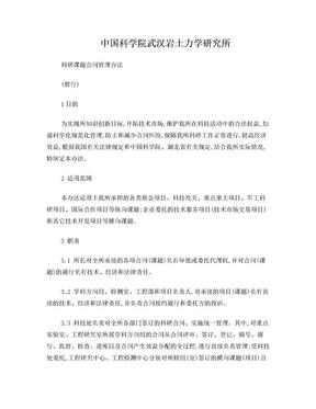 中国科学院武汉岩土力学研究所.doc