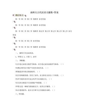 南师大古代汉语习题集+答案.doc