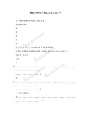 物流管理实习报告范文5000字.doc