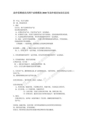 高中政治知识点总结四个必修模块.doc