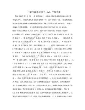 日虹变频器说明书chrh 产品手册.doc