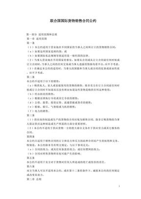 CISG中文版.pdf