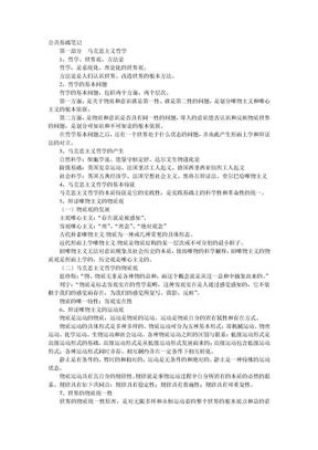 公共基础知识复习资料.doc