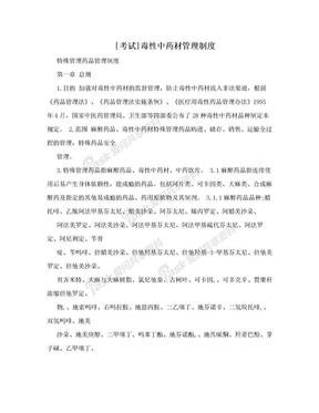 [考试]毒性中药材管理制度.doc