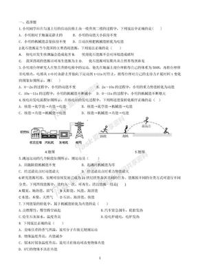 初中物理:能量专题训练(一).doc