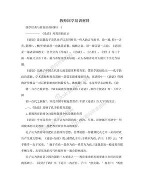 教师国学培训材料.doc