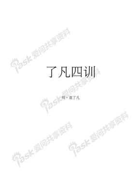 了凡四训.pdf