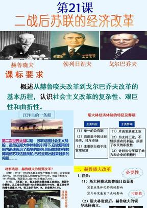 第21课,二战后苏联的经济改革.ppt