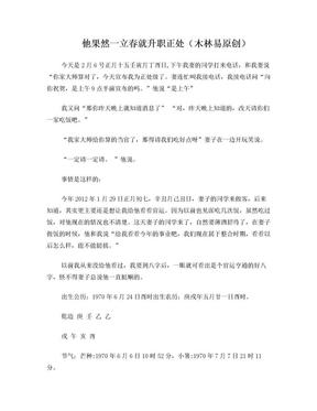 当官的八字(木林易断八字).doc