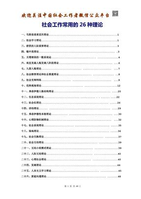 社工常用的26种理论.pdf