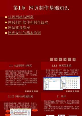 1_Dreamweaver_cs3实例教程.ppt