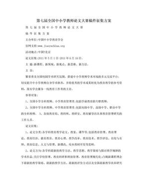第七届全国中小学教师论文大赛稿件征集方案.doc
