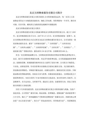 北京万科物业服务有限公司简介.doc